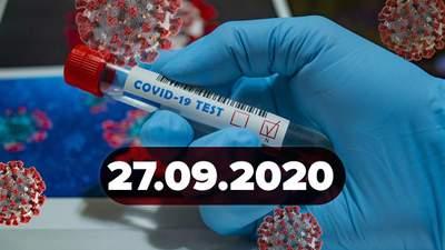 Новости о коронавирусе 27 сентября: цена коллективного иммунитета, массовая вакцинация в Китае