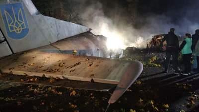 Ан-26 розбився біля Чугуєва: все, що відомо про причини катастрофи та загиблих