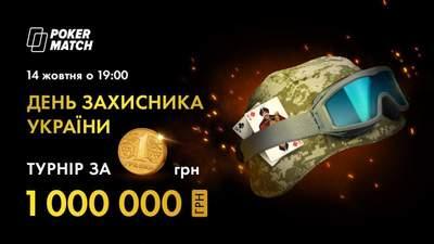 Де заробити мільйон: найкращі акції жовтня на PokerMatch