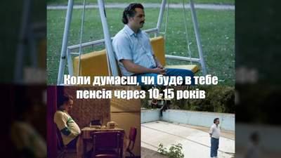 Пенсія в Україні: чому не слід розраховувати на державу і як забезпечити собі безбідну старість