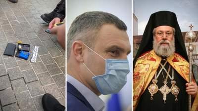 Главные новости 24 октября: слежка за Арахамией, у Кличко – коронавирус, Кипр признал ПЦУ