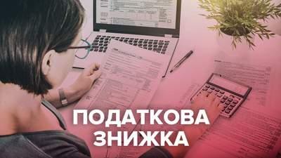 Українці можуть повернути частину податків: як і за що