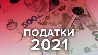 Податки у 2021: чи доведеться українцям платити більше