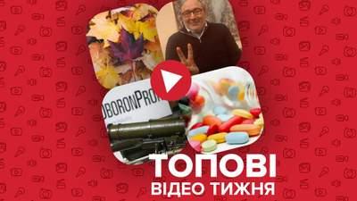 Конфликт между Оборонпромом и Минстратегом и как хранить лекарства – видео недели