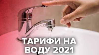 Тарифи на воду у 2021 році: скільки платитимуть українці