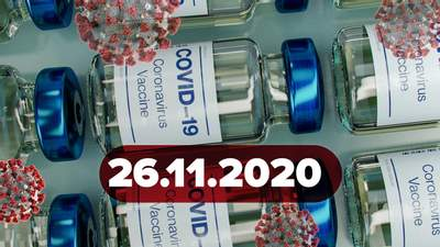 Новости о коронавирусе 26 ноября: рекордные показатели Украины, Аваков выступил за локдаун