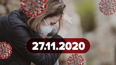 Новини про коронавірус 27 листопада: рекорд в Україні, ймовірні дати введення локдауну в країні