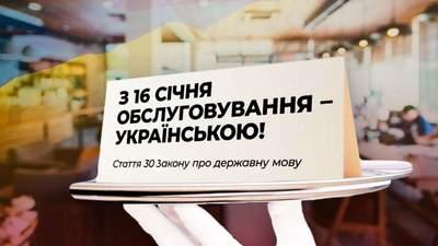 Працюєш в Україні – розмовляй українською: що кажуть у сфері послуг про мовний закон