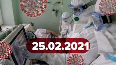 Новини про коронавірус 25 лютого: скільки українців отримали COVID-вакцину, дані про імунітет