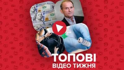 В Україну прибула вакцина, скандал з директорами на Рівненщині – відео тижня