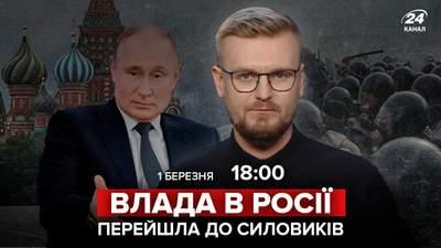 Влада в Росії перейшла до силовиків: пряма трансляція Олексія Печія