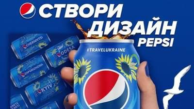 Відкриваймо Україну разом з Pepsi: бренд запустив акцію, яка охопила мережу