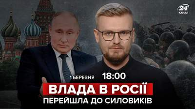 Власть в России перешла к силовикам: прямая трансляция Алексея Печия