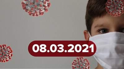 Новини про коронавірус 8 березня: причина смертей після вакцинації у Кореї, нові COVID-ліки