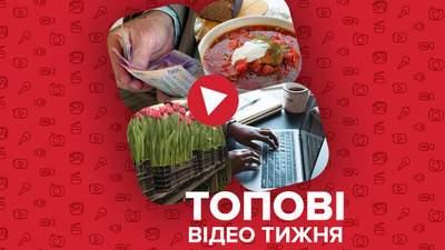 Почему пенсии под угрозой и как готовят борщ в разных уголках Украины – видео недели