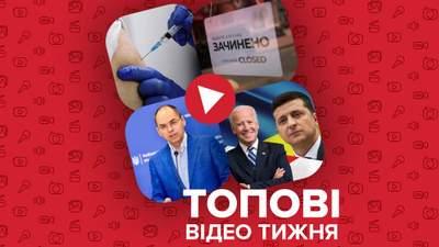 Вже 12 областей України у червоній зоні, розмова Байдена з Зеленським – відео тижня
