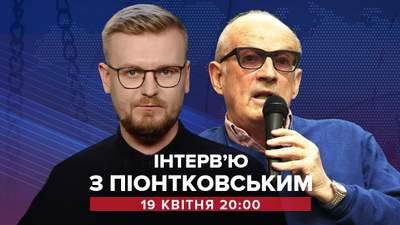 Чи стане послання Путіна початком великої війни: інтерв'ю з Піонтковським – пряма трансляція