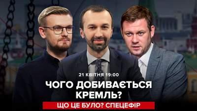 Чого насправді добивається Путін: спецефір з Лещенком, Печієм та Казанським – пряма трансляція