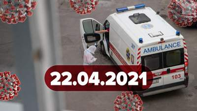 Новости о коронавирусе 22 апреля: вакцинация сотрудников компаний в Украине, рекорд в Индии