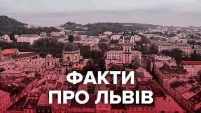 Львів святкує своє 765-річчя: цікаві факти про місто, які здивують навіть львів'ян