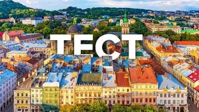 Що ти знаєш про Львів: святковий тест