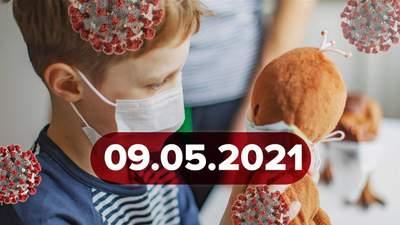 Новини про коронавірус 9 травня: подорожі з COVID-паспортами, гальмування вакцинації у США