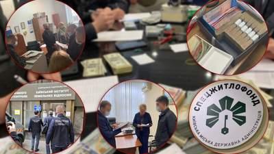 Массовые обыски в Киеве: есть две проблемы
