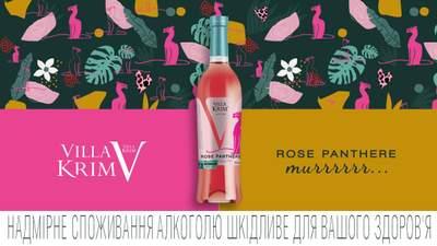 Рожева пантера від Villa Krim: це вино змусить вас мурчати від задоволення