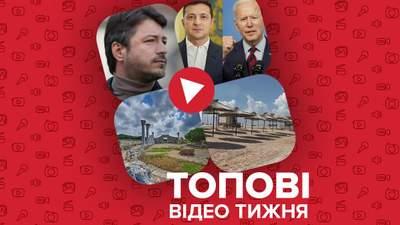 """Притула виходить з """"Голосу"""", Зеленський розкритикував Байдена – відео тижня"""