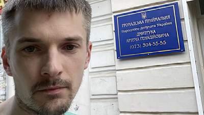 """Охрана """"слуги народа"""" Дмитрука избила одессита: пришел на встречу с нардепом – видео"""