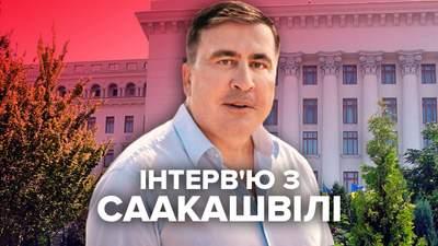 О реформах Зеленского, настоящих олигархах и возможной коррупции: интервью с Саакашвили