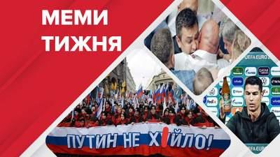 """Самые смешные мемы недели: """"Путин – х*йло"""" на Евро-2020, битва Кивы и Тищенко в Раде"""