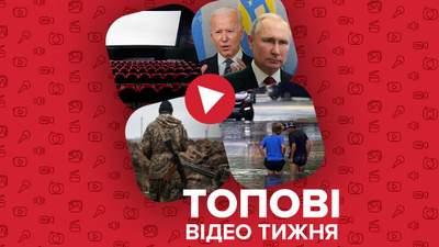 Чего хотел Путин от встречи с Байденом, оккупированную Ялту залило водой – видео недели