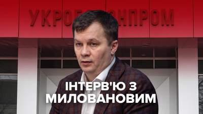 """Я был скептичен, мы готовились к плану """"Б"""", – интервью Милованова о реформе Укроборонпрома"""