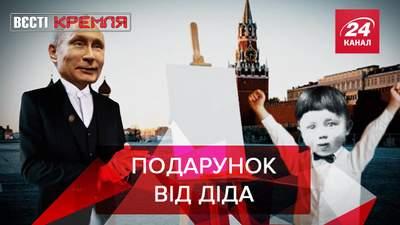 Вести Кремля: 10-летний австрийский мальчик получил подарки от деда Путина