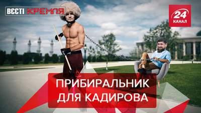 Вести Кремля: Кадыров ищет для себя Золушку