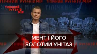 """Типичный русский мир: у российского """"мента"""" нашли золотой унитаз"""