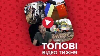 Сотрудничество Украины с Китаем, жуткие последствия непогоды – видео недели