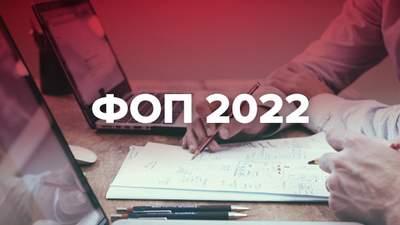 Податки для ФОПів у 2022 році зростуть: скільки заплатять підприємці