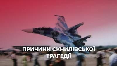 Скнилівська трагедія: які причини найбільшої катастрофи в історії авіашоу