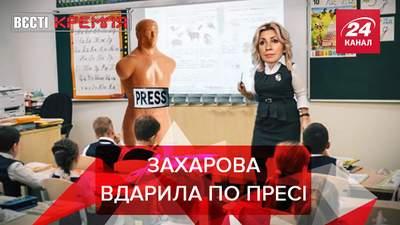 Вєсті Крємля: Захарова побила манекен, щоб підтримати спортсменів