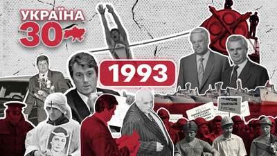 Гиперинфляция, циничная Москва и спасение грузин: какой была Украина в 1993 году
