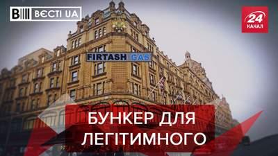 Вєсті.UA: Лондонські ЗМІ опублікували статтю про нерухомість українського олігарха
