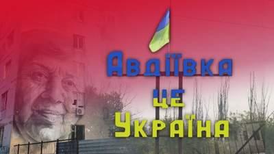 Годовщина освобождения Авдеевки: все, что нужно знать