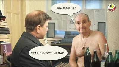 Знайшовся: як на повернення Чауса в трусах реагують українці – підбірка мемів