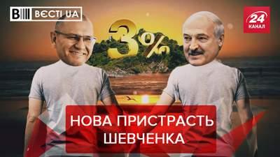 """Вєсті.UA. Жир: В """"ексслуги"""" Шевченка з'явилась нова пристрасть"""
