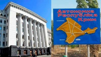Деякі країни до останнього тримають в секреті свою участь у Кримській платформі, – ОП