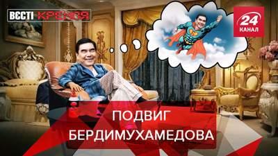 Вєсті Крємля: Бердимухамедов здійснив дещо надзвичайне