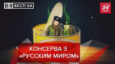 """Вести.UA: Забытая группа Green Grey стала """"экспертом"""" на канале Медведчука"""