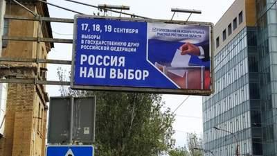 Заганятимуть людей примусово: Росія відкрила пункти для голосування в окупованому Донецьку